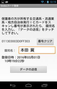 ICカード番号登録アプリ