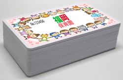 登校園カード100枚