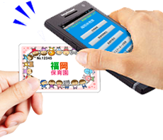 ICカード時間自動登録