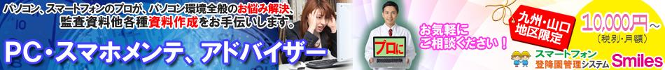 PC・スマホメンテ、アドバイザー