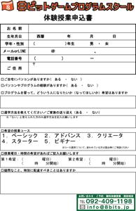 8bit_体験授業