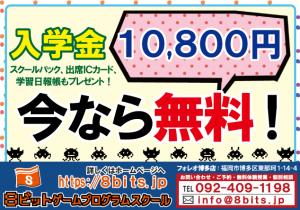 今なら10,800円OFF