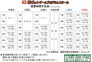 1月までの授業時間予定表