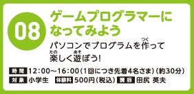未来がっこう キッズおしごと体験 8/12