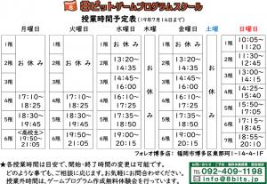 授業時間予定表(19年7月)
