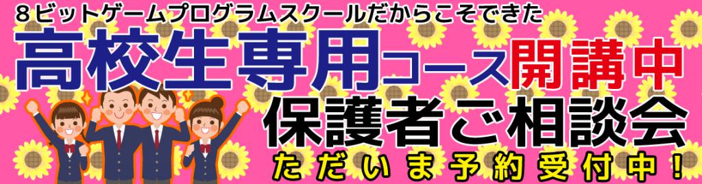 高校生専用コース開講中!