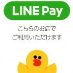 LINE Payが使えます