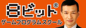 8ビットゲームプログラムスクール