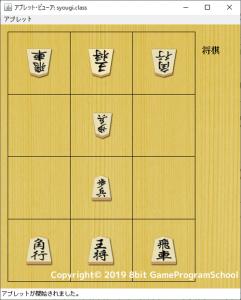 将棋(生徒作品)
