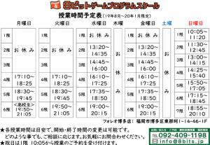 授業時間予定表