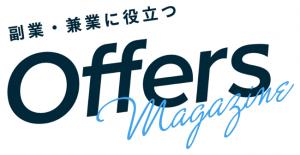 Offers Magazineで紹介されました
