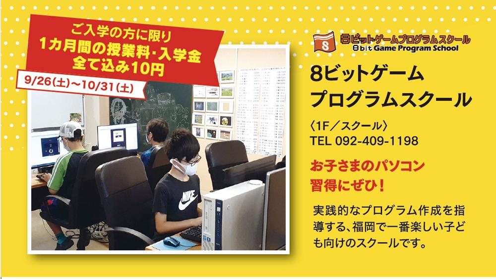 「1ヵ月間の授業料+入学金が10円」になるキャンペーン