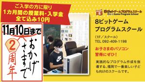 1ヵ月間の授業料+入学金が10円になるキャンペーン