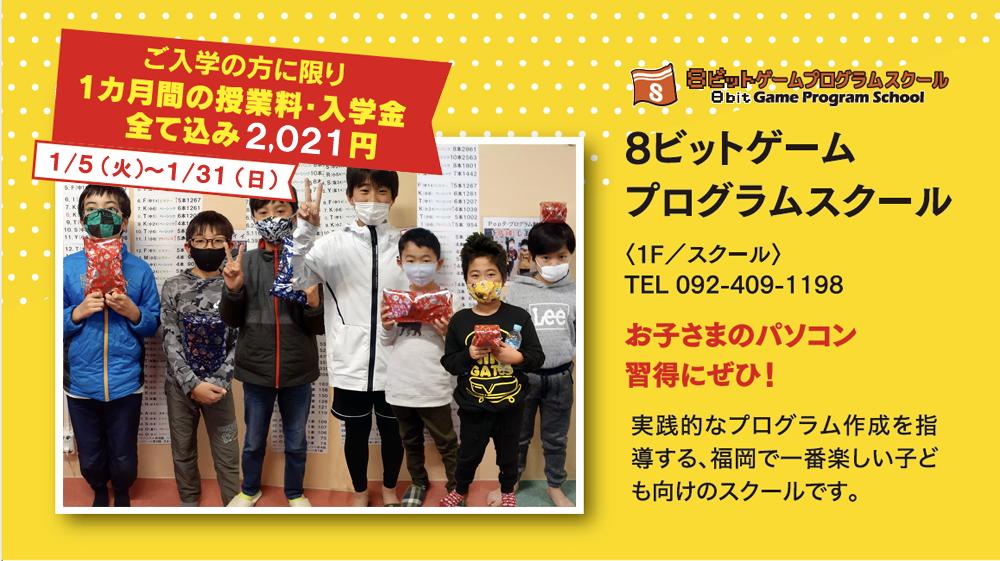 1ヵ月間の授業料+入学金が2021円になるキャンペーン中!1月末まで限定