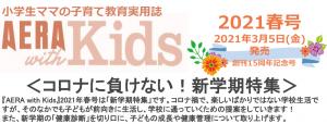 AERA with Kids 2021年春号(3月5日発売)に本校が掲載されました。