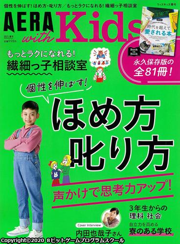 「AERA with Kids 2021年春号」</span></strong>(3月5日発売)に本校が掲載