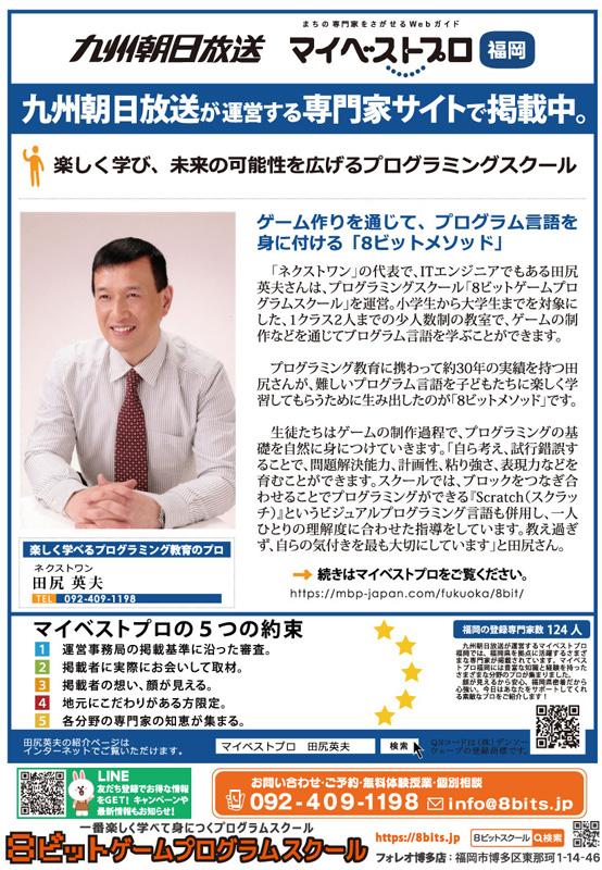 九州朝日放送運営「マイベストプロ福岡」に「楽しく学べるプログラミング教育のプロ」登録
