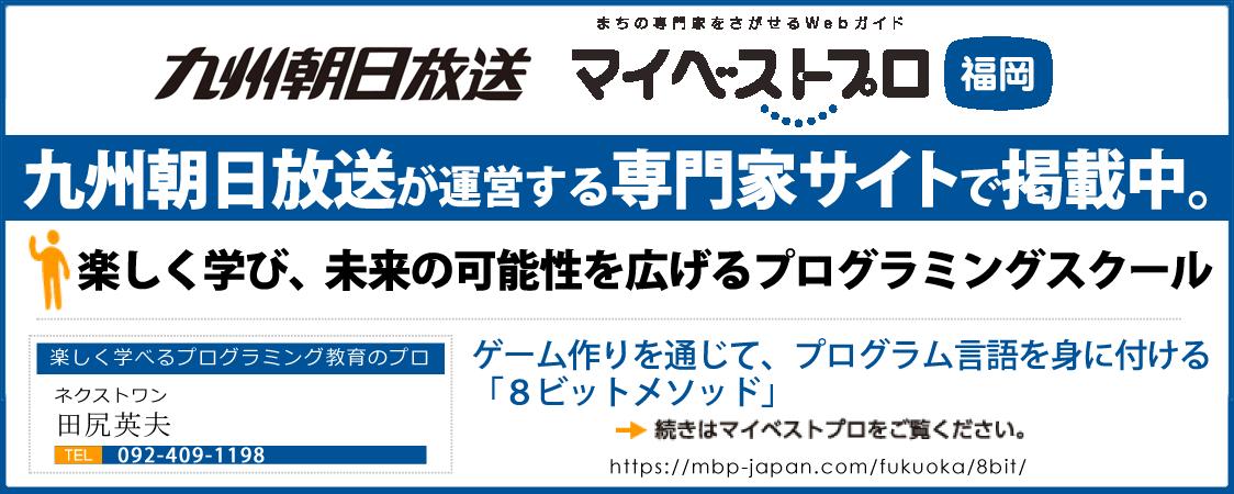 九州朝日放送運営「マイベストプロ福岡」に「楽しく学べるプログラミング教育のプロ」として登録